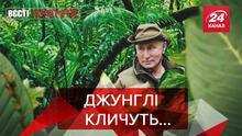 Вєсті Кремля: Путін планує втечу. Скандальна форма російських футболістів