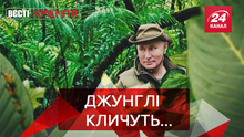 Вести Кремля: Путин планирует побег. Скандальная форма российских футболистов