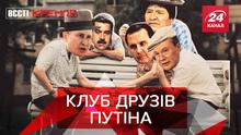 Вєсті Кремля. Слівкі: Старість в оточенні Пині. Путінське півко