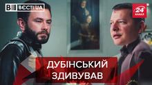 Вести.UA. Жир: Что спрятал Дубинский под матрасом. Тимошенко удивит Зеленского