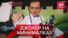 Вести Кремля. Сливки: Профессор-убийца из Рашки. Невероятные открытия РФ