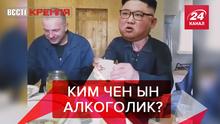 Вести Кремля. Сливки: Что общего у Путина и Ким Чен Ына? Харакири армии РФ