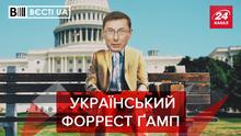 Вести.UA: Луценко меняет профессию. Милованова не вставляет
