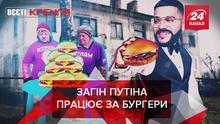 Вести Кремля: Лучшие друзья Путина. Кадыров против BBC