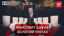 Вести.UA: зачем россиянам унитазы из украинских кораблей. Рабинович играет в Шерлока