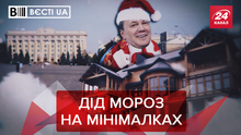 """Вєсті.UA: Хатинка для Діда Мороза за 6 мільйонів. Навчання """"слуг народу"""""""