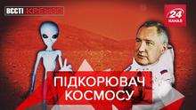 Вєсті Кремля: Космічне багатство Рогозіна. Росіяни ловлять іноземних агентів