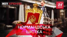 Вести Кремля: туалетная история Путина на нормандской встрече. Шаман готовит армию против Пыни