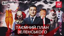 Вести.UA: О чем Зеленский говорил с Путиным. Бои без правил в Раде
