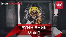 Вєсті Кремля: Ернст руйнує російську пропаганду. Улюблена книга Путіна