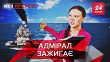 """Вєсті Кремля: Грета Тунберг підпалила російський """"Адмірал"""". Римська статуя Путіна"""