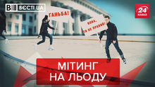 Вєсті.UA: Як Зеленський боротиметься з мітингами. Російські пропагандисти приїхали до України