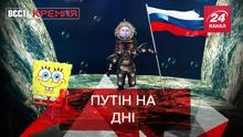 """Вести Кремля: Батискаф Батискафич раскалывает Марианский желоб. """"Хубло"""" убрали из эфира"""