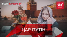 Вести Кремля. Сливки: Путин подкатывает к Поклонской. Манипуляции Лукашенко