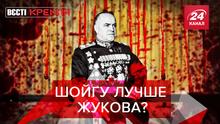 """Вести Кремля. Сливки: """"Герой"""" Кожугетович. Поклонская Ганди"""