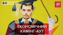"""Вести.UA: Скандальные """"пленки Гончарука"""". Сюрприз от Укрзализныци"""