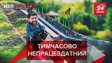 Вести Кремля: Больной Кадыров. Путин замахнулся на святое