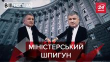 """Вести.UA: Аваков топит Гончарука. """"Клубничка"""" для Кивы"""