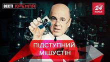 Вєсті Кремля: Дружина Мішустіна – мільйонер. Російське ТБ під загрозою