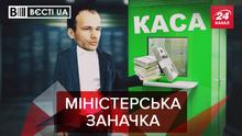 Вести.UA. Жир: Семейное недоразумение Малюськи. Эпоха кнопкодавства