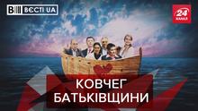 Вєсті.UA: Релігійна община Тимошенко. Новий метод спілкування Киви