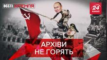 """Вєсті Кремля: Історична правда Путіна. Не """"Вечірній Ургант"""", а """"Вечірній Кіріл"""""""