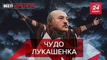 Вести Кремля: У Лукашенко дух Моисея. Подарок для Кима