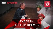 """Вести Кремля: Унитазные российские шпионы. Кадыров """"врывается"""" в правоохранительную систему РФ"""
