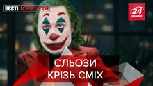 Вести Кремля: Хоакин Путин выгоняет комиков из России. Новое наказание от РФ