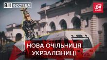 """Вєсті.UA: Сердючка керуватиме Укрзалізницею? """"Тупий і ще тупіший"""" у Раді"""