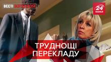 Вєсті Кремля: Захарова назвала Бандеру агентом Гітлера. Заміна для Собчак