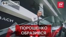 """Вєсті.UA. Жир: Порошенку ламають плани. """"Слуги народу"""" не хочуть у в'язницю"""