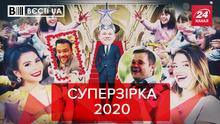 Вести.UA Встреча с Богданом за 5 тысяч. Несокрушимый Аваков