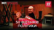 Вєсті Кремля: Робоча поза Лукашенка. Рецидив Поклонської