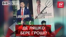 Вести.UA: безработный Ляшко и бешеные заработки. Дорогущая покупка Ахметова