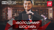 Вєсті.UA. Жир: Зеленський у книзі Онищенка. Шкільні уроки від нардепів ОПЗЖ