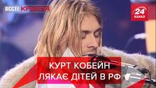 """Вести Кремля: Курт Кобейн наступил на российский мозоль. Путин """"имеет"""" талант"""