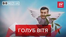 Вести.UA: Послание мира от Януковича. Политический вертеп Авакова