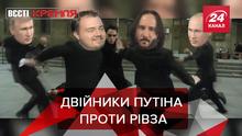 Вєсті Кремля: Двійники Путіна хочуть змагатися з Рівзами. Геніальна схема Рогозіна