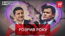 Вести.UA: У Андрея Богдана разбитое сердце. Развлечения нардепов в Раде