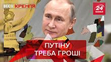 Вести Кремля: Путин попал на бабки. Россияне будут есть мох