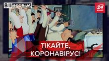 Вєсті.UA: Масова істерія та сором у Нових Санжарах. Флюгер української політики Аваков