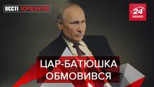 Вести Кремля: Каминг-аут от Путина. Россию охватил расизм