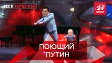 Вести Кремля. Сливки: Путин поднимает рейтинг выступлениями. Главное зло для россиян