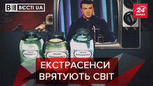 Вести.UA. Жир: Экстрасенсы спасут от коронавируса. Путинские байки