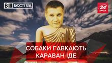 Вести.UA: Эпоха Авакова. Илья Кива и 23 февраля