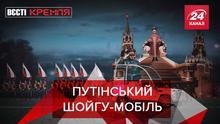 Вести Кремля: Россия создает Шойгу-Мобиль. Путин станет императором галактики