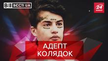 Вести.UA: Самопожертвование сына Порошенко. Труханов не тонет