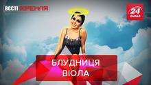 Весті Кремля: Німфа Віола дарує радість ближнім. Фірмова російська походка