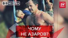 Вєсті.UA: Велике повернення Тігіпка. Нова витівка Бужанського
